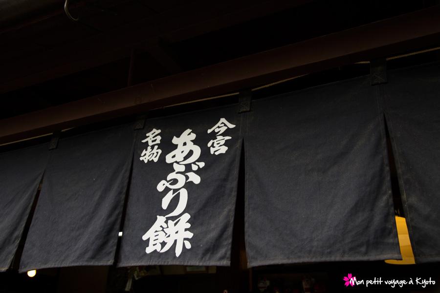 Aburimochi-Kazariya