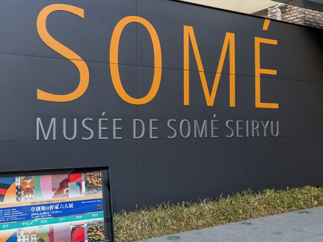 Musée de SOMÉ SEIRYU