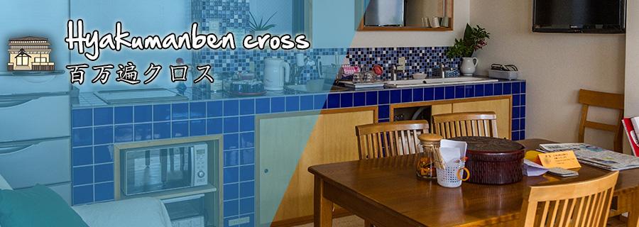 Guest House Hyakumanben Cross