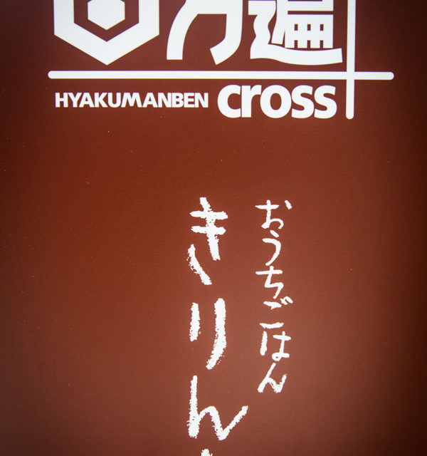 Guest House Hyakumanben Cross