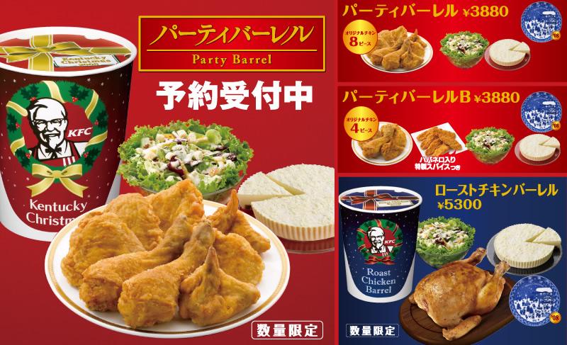 KFC-menu