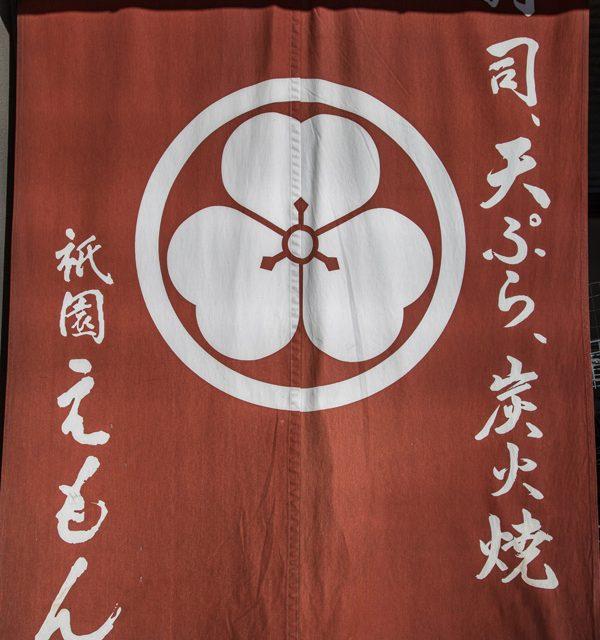 Gion Emon