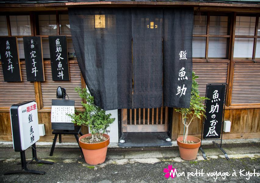 Uosuke