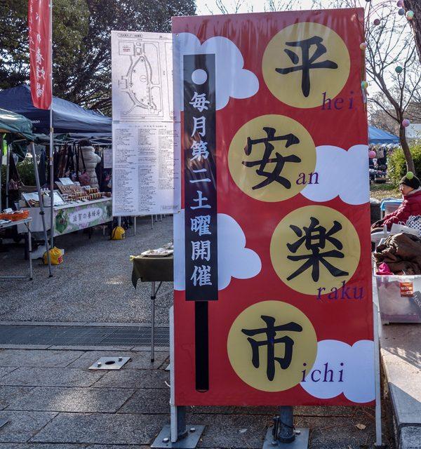Marché artisanal Heian Rakuichi